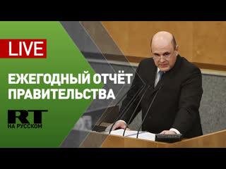 Мишустин выступает с ежегодным отчётом о работе правительства  LIVE