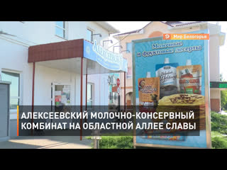 Алексеевский молочно-консервный комбинат на областной Аллее славы