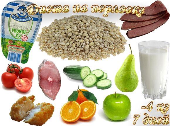 Перловая диета для похудения 3 дня