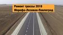 Трасса Мерефа-Лозовая-Павлоград Р-51. Ремонт дорог в Украине 2019.