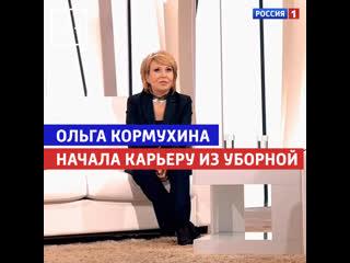 Ольга Кормухина о карьере  Судьба человека с Борисом Корчевниковым  Россия 1
