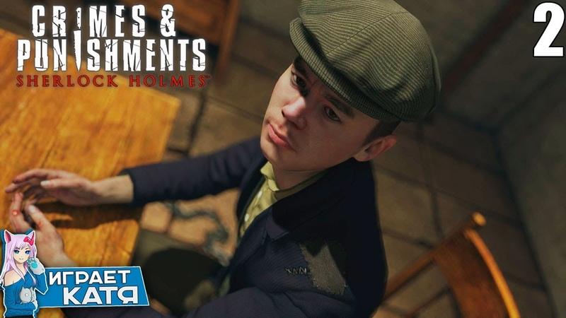 Sherlock Holmes Crimes Punishments - Дело 1 Судьба Черного Питера. Первый подозреваемый 2