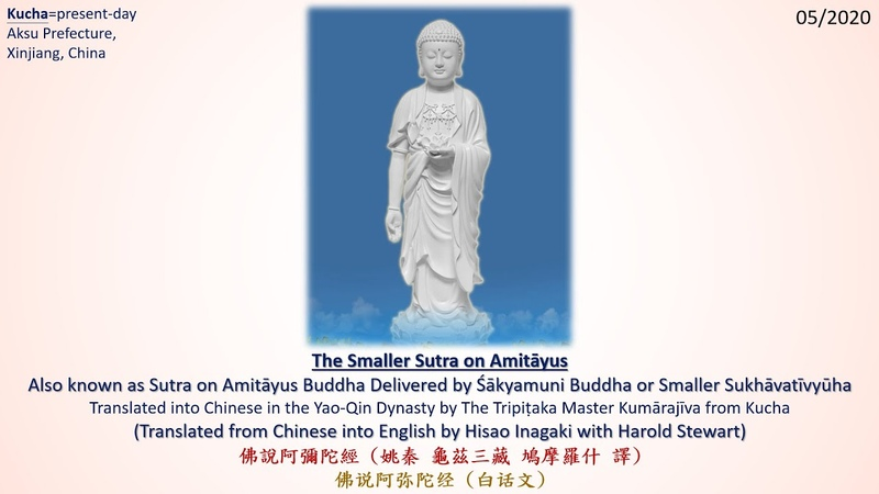 The Smaller Sutra on Amitāyus English Pureland Buddhism Sutras and Shastras Audiobook Part 1 of 6