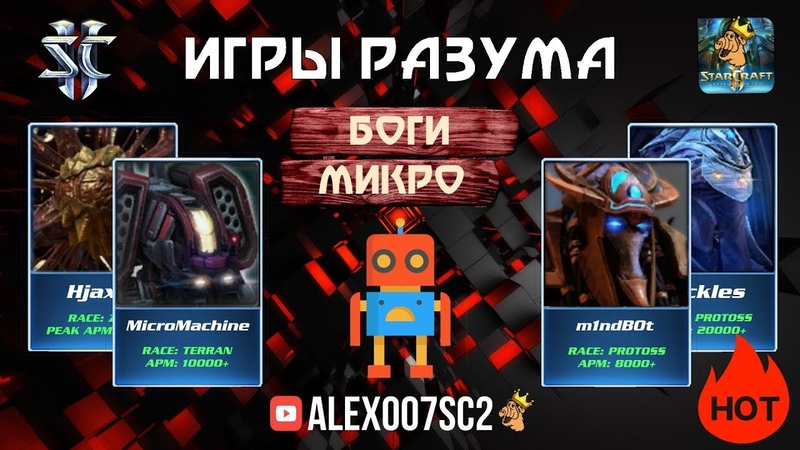 Игры Разума III БОГИ МИКРО уже играют в StarCraft 2