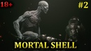 Mortal Shell - Beta - Dark Souls на максималках,взрыв ж@пы