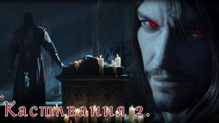 Castlevania Lords of Shadow 2 Прохождение  Кастельвания 2 Повелители Теней (Слуги Сатоны).