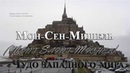 Мон Сен Мишель Mont Saint Michel Чудо западного мира