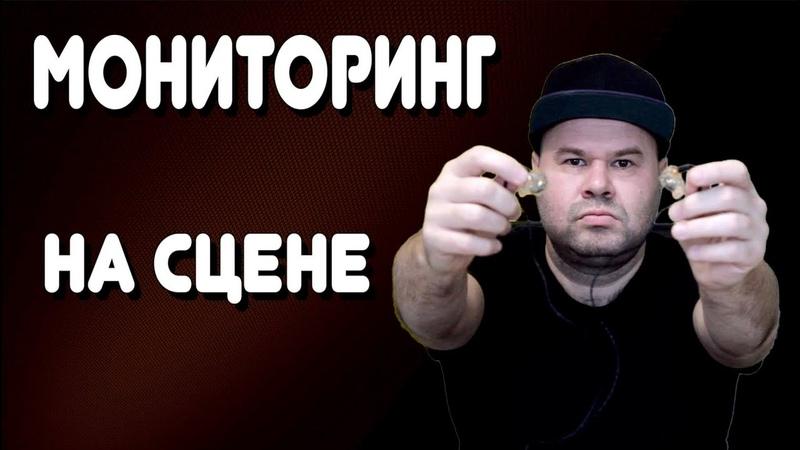 Все про Концертный (УШНОЙ и не только) МОНИТОРИНГ inear мониторинг livesound