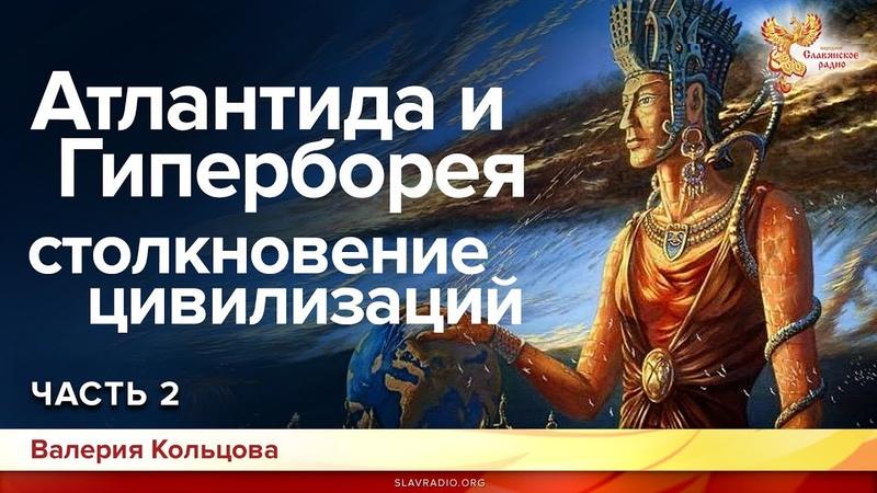 Атлантида и Гиперборея столкновение цивилизаций Валерия Кольцова Часть 2