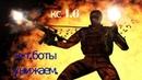УНИЖЕНИЕ БОТОВ В КС-1.6 НА (УСПЕШНОМ СЕРВЕРЕ) ЖЕСТОКО!
