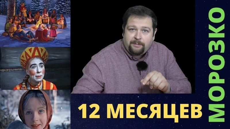 Морозко и Двенадцать месяцев Разбор сказок РСП в славянской традиции