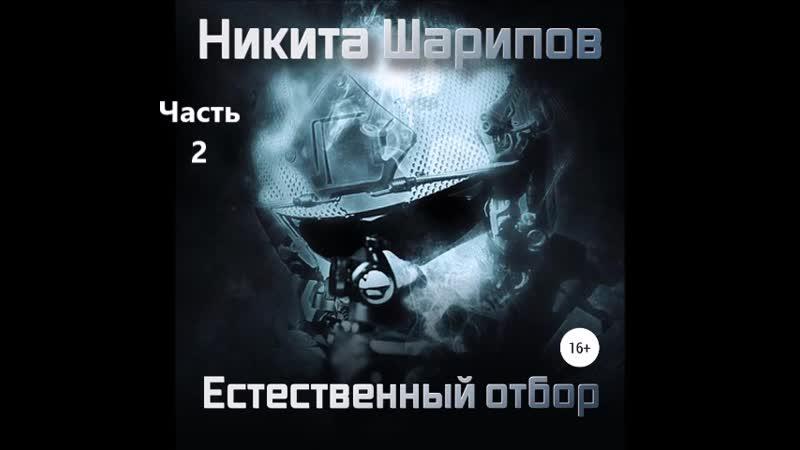 Шарипов Никита Выжить любой ценой 4 Естественный отбор Максим Гамаюнов часть 2