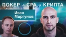 1$ млн на покере Кругосветка и борьба с раком Арбитраж трафика CPA сеть и крипта Иван Моргунов