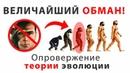 Теория Эволюции - ложь и обман! Чарльз Дарвин. Естественный отбор. Проблемы дарвинизма