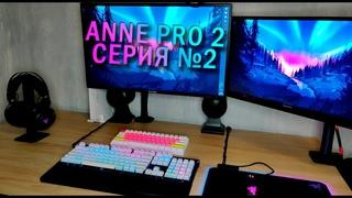 2 Anne Pro 2