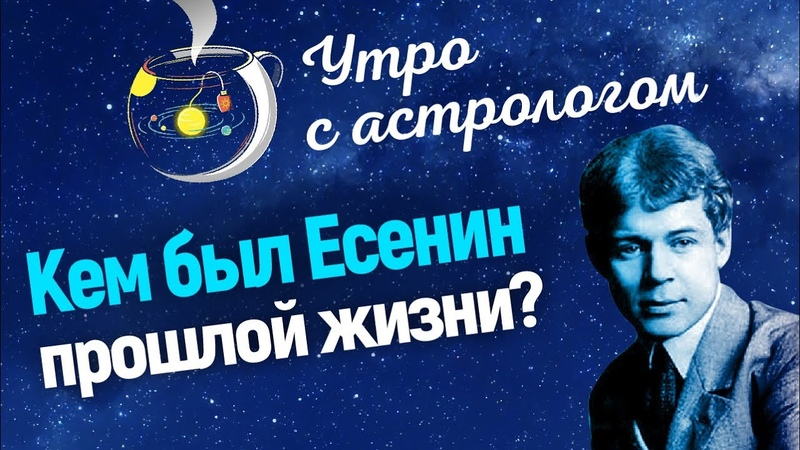 Луна в Весах отступает и ищет партнеров Марс грозит из Овна Второе рождение Лермонтова в Есенине