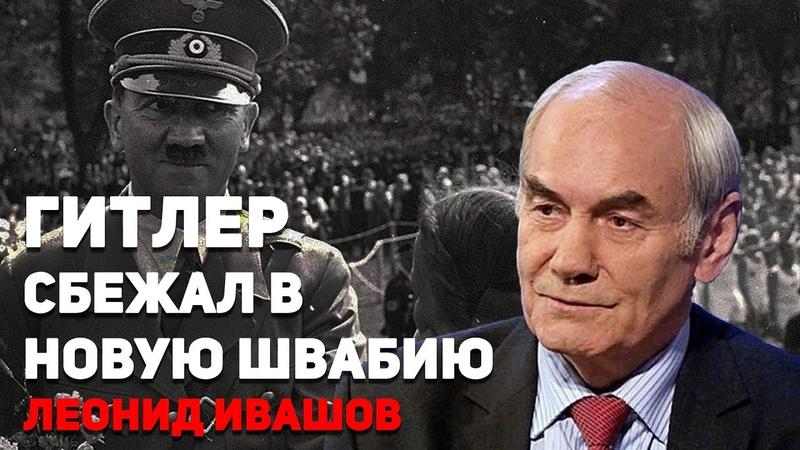 Гитлер сбежал в Новую Швабию, секретные документы из архива КГБ, Леонид Ивашов