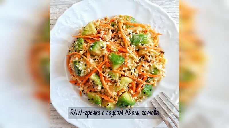RAW-гречка с соусом Айоли ¦ RAW-buckwheat with Aioli sauce