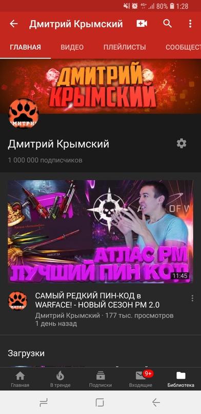 Дмитрий Крымский   Омск