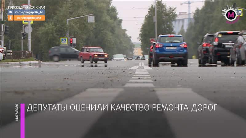 Мегаполис Депутаты оценили качество ремонта дорог Нижневартовск