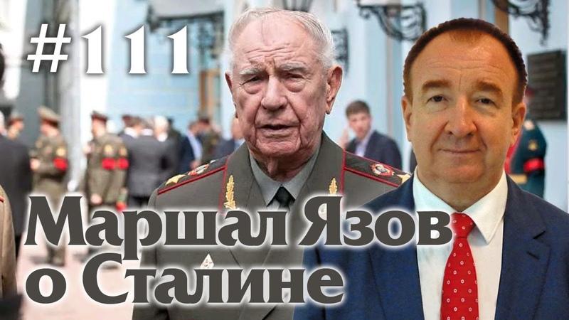Игорь Панарин Мировая политика 111 Маршал Язов о Сталине