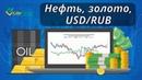Доллар рубль USDRUB нефть WTI золото XAUUSD Аналитика на 18 19 февраля