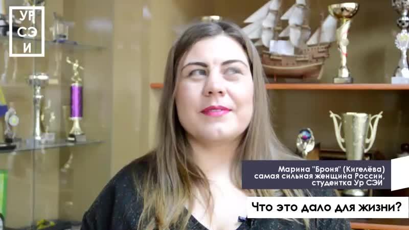 Марина Броня самая сильная женщина России студентка УрСЭИ