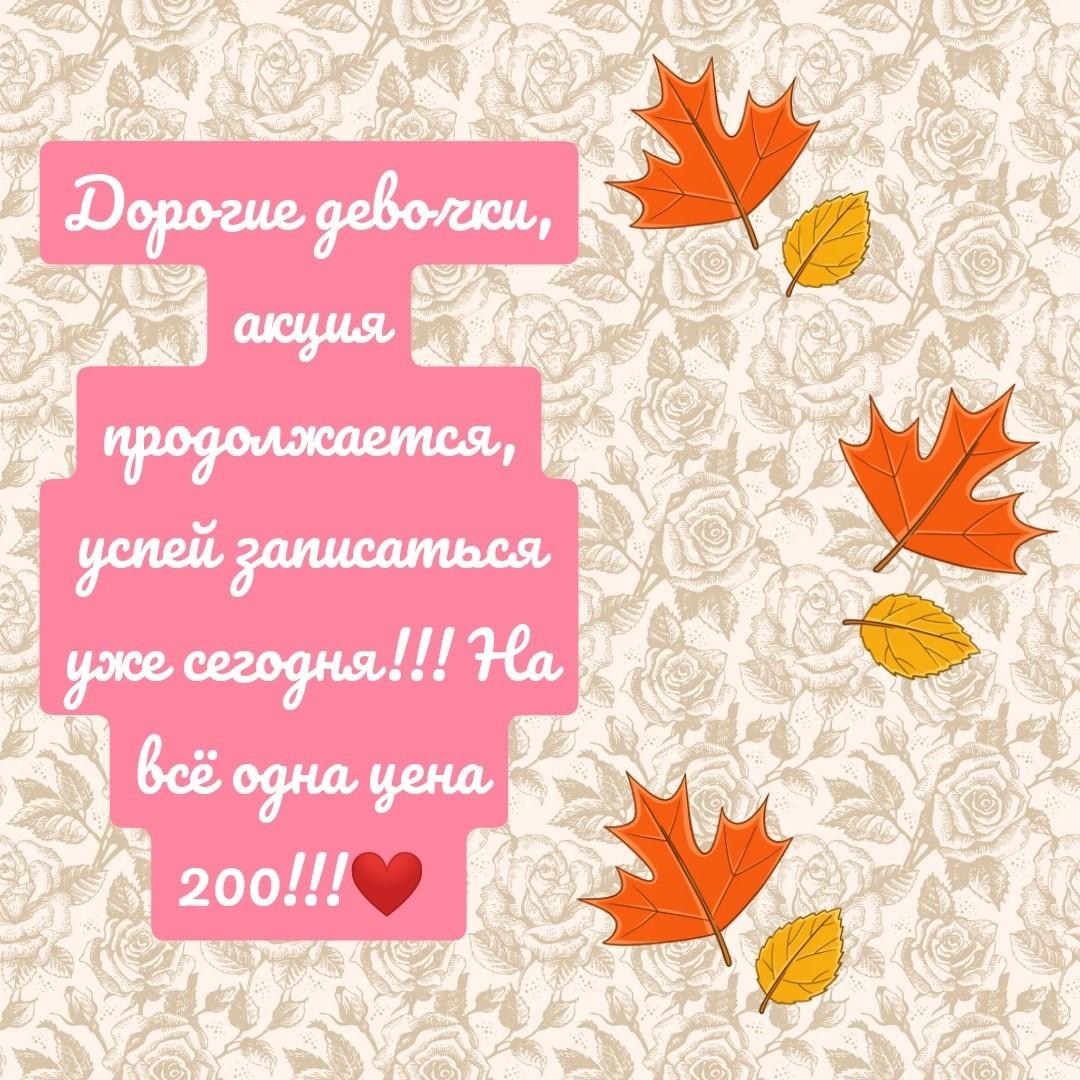 Только до конца сентября, на маникюр и педикюр +покрытие гель-лаком одна цена, всего 200 руб!