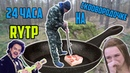 24 ЧАСА НА СКОВОРОДОЧКЕ RYTP Виталий ИГНАТЮК PUP ПУП