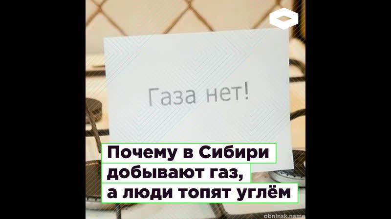Почему в Сибири добывают газ, а люди топят углём I ROMB