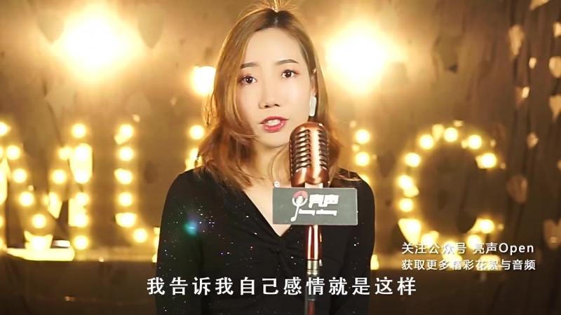 Лян Шэн Kie 亮声kie Расстаёмся 說散就散