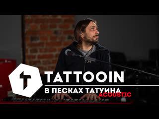 TattooIN - В песках Татуина (acoustic studio live) 2020