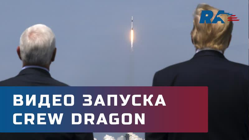Белый дом опубликовал свою версию видео запуска Crew Dragon
