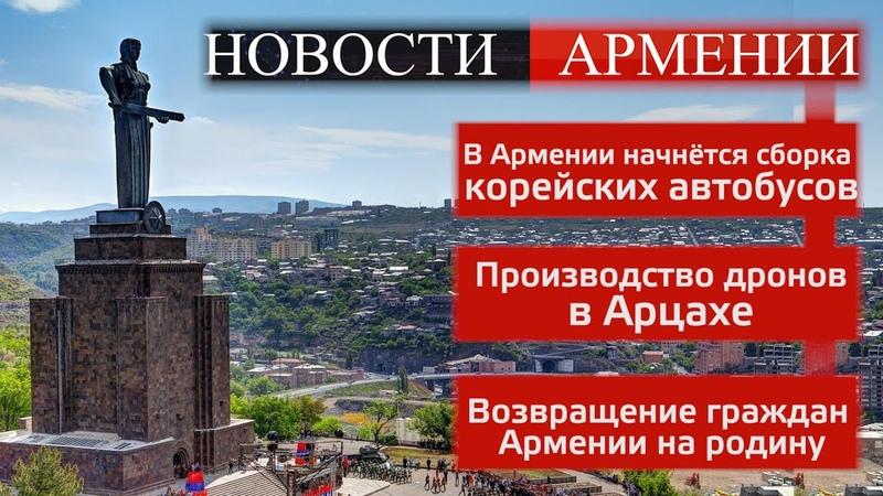 НОВОСТИ АРМЕНИИ итоги недели HAYK 24 05 2020