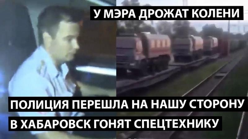 Полиция перешла на сторону народа! В Хабаровск поездами свозят спецтехнику. У мэра трясутся колени.