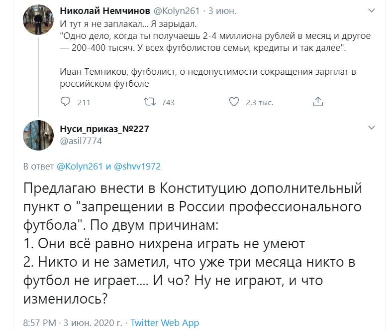 """"""" У всех кредиты, семьи!"""": футболист осудил сокращение зарплат у игроков"""