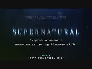 14х06 Промо c русскими субтитрами