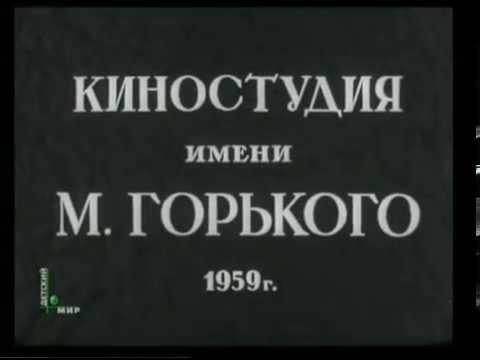 Ванька Жуков На деревню дедушке кино 1959 год