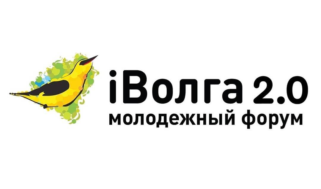 """Начинается регистрация на молодёжный форум """"iВолга"""""""
