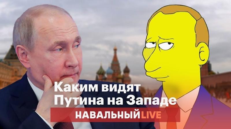 Весь мир смеется над Путиным: сериалы комиксы тв шоу