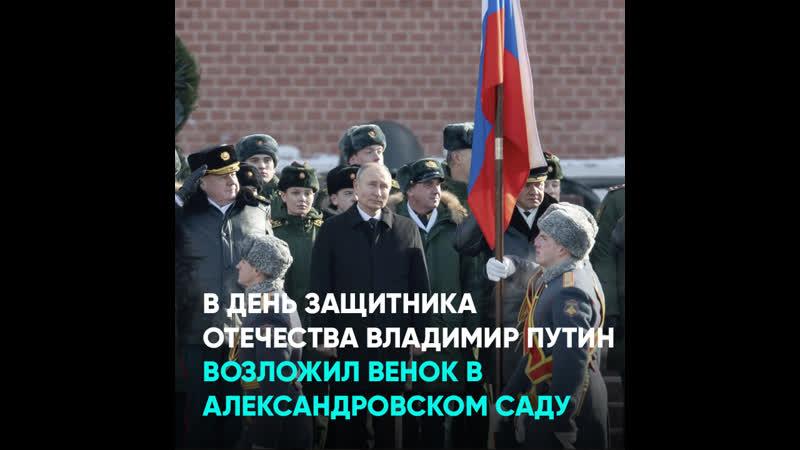 В День защитника Отечества Владимир Путин возложил венок в Александровском саду