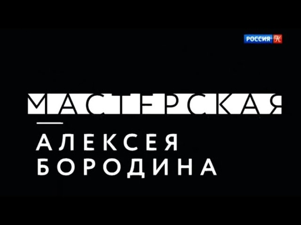 АЛЕКСЕЙ БОРОДИН - Мастерская [ОКОЛОТЕАТР]