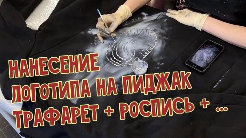 Роспись пиджака нанесение логотипа на пиджак