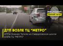 ДТП на Свердловском шоссе возле ТЦ МЕТРО