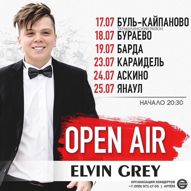 Elvin Grey   Москва