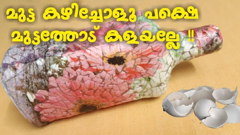 മുട്ടത്തോട് വച്ച ഒരു സിമ്പിൾ Bottle Art Egg Shell Bottle Art Easy Bottle Art DIY PALMCRAFT Video 52