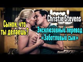 Christie Stevens большие сиськи big tits Трах, all sex, porn, big tits , Milf, инцест, порно blowjob brazzers секс анальное