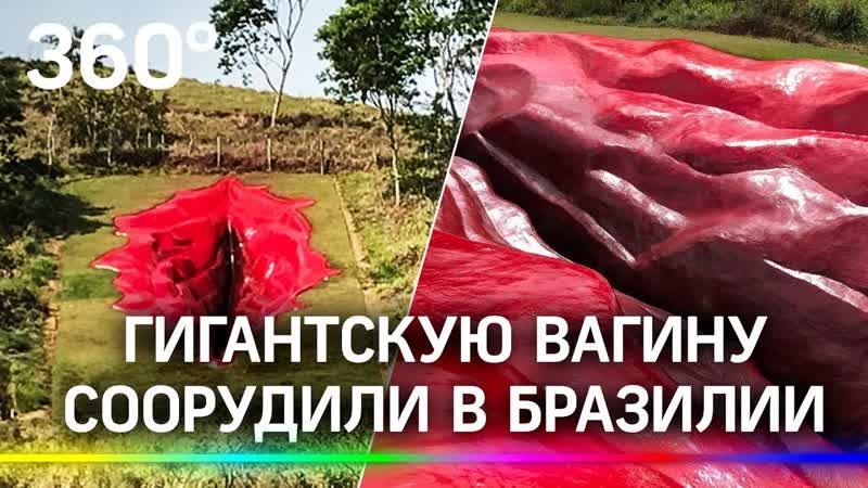 Гигантская 33 метровая вагина из железа и бетона появилась в Бразилии как символ антисексизма