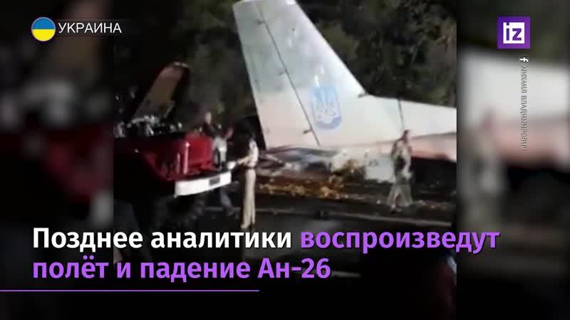 Завершена расшифровка черных ящиков рухнувшего под Харьковом Ан 26