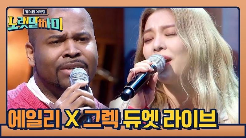 슈스케 인연 재회! 소울 맛집 에일리 X 그렉 듀엣 라이브♪ | 케이팝 어학당 -